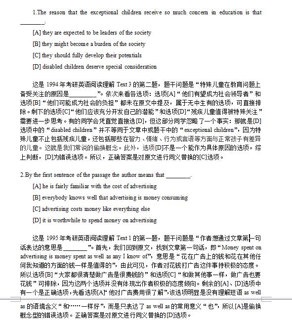 考研英语:阅读理解错误选项之偷换概念