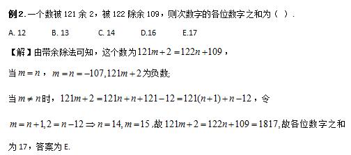 199管理类联考数学整数带余除法典型问题分析