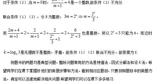 199管理类联考数学整数整除典型问题分析