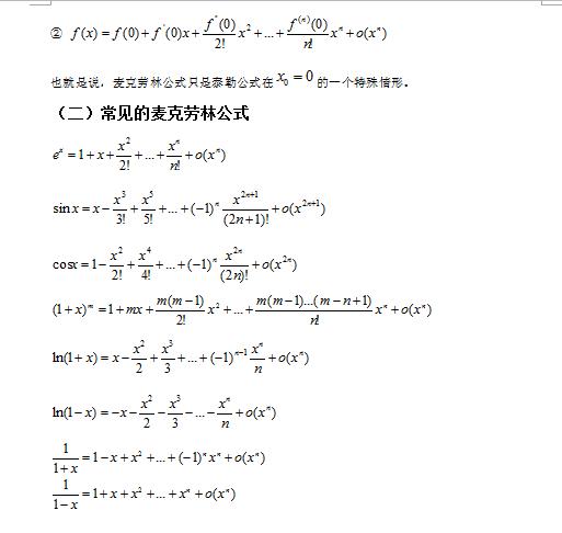 2019考研数学:麦克劳林公式