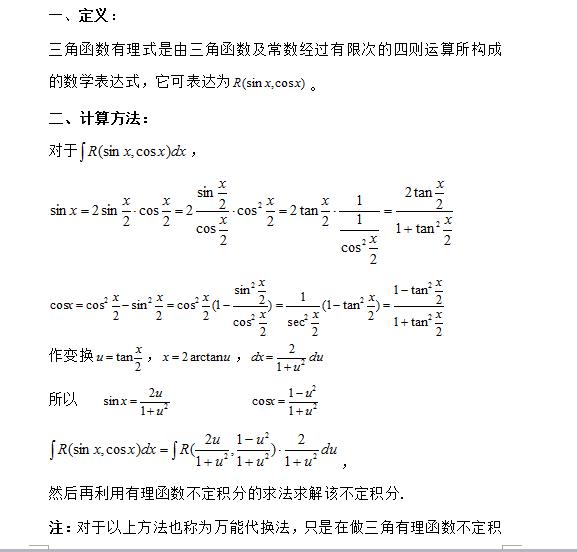 2019考研数学:三角有理函数的不定积分