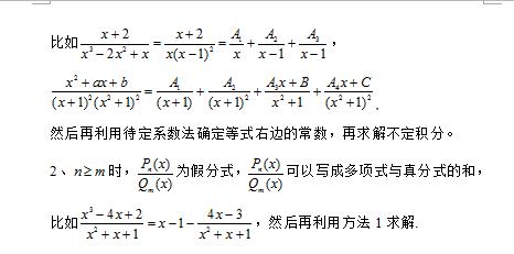 2019考研数学:有理函数的不定积分