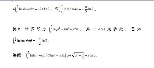 2019考研数学求解定积分和微分方程综合题