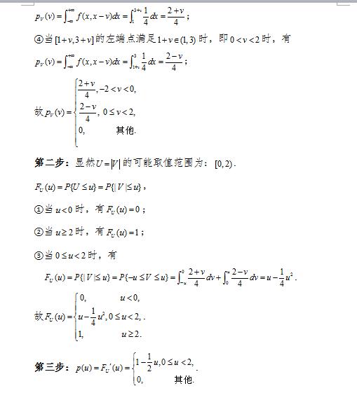 2019考研数学用公式法求绝对值函数的分布