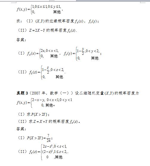 2019考研数学用公式法求随机变量函数的分布