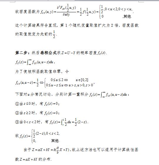 2019考研数学用卷积公式求线性函数的分布