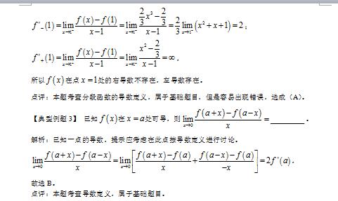 2019考研数学之导数定义(一)