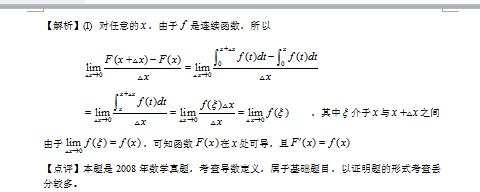 2019考研数学之导数定义(三)