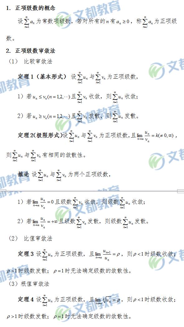 2019考研数学:无穷级数(三)