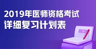 2019年中医助理医师资格考试详细复习计划表