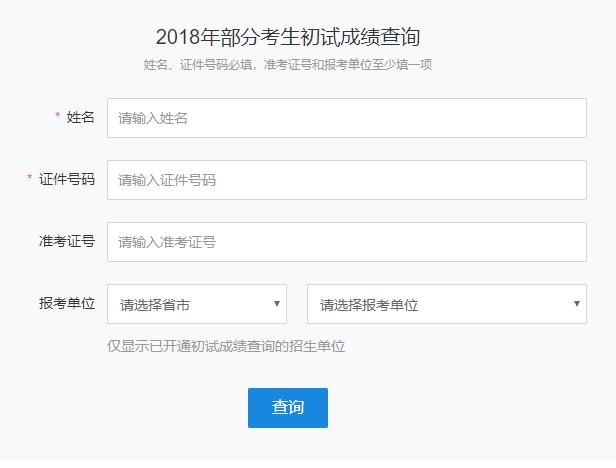 2019西南大学考研成绩查询入口