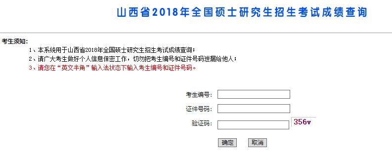 太原理工大学2019考研成绩查询