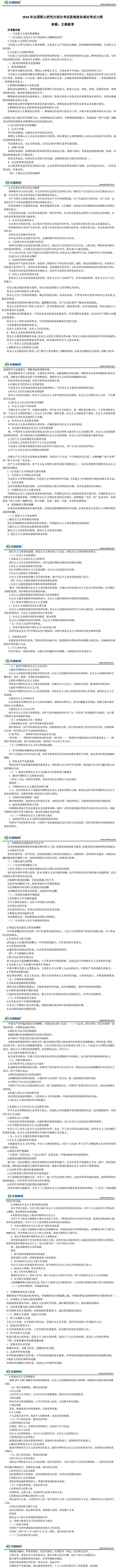 2019考研政治大纲原文(完整版)