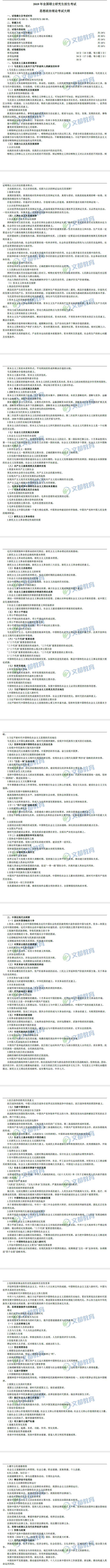 2019考研政治大纲原文(pdf版)