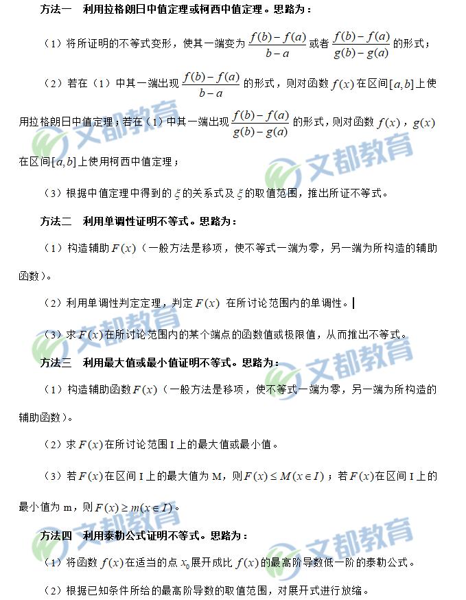 2019考研数学大纲解析-不等式