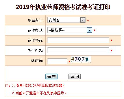 安徽2019年执业药师考试准考证打印