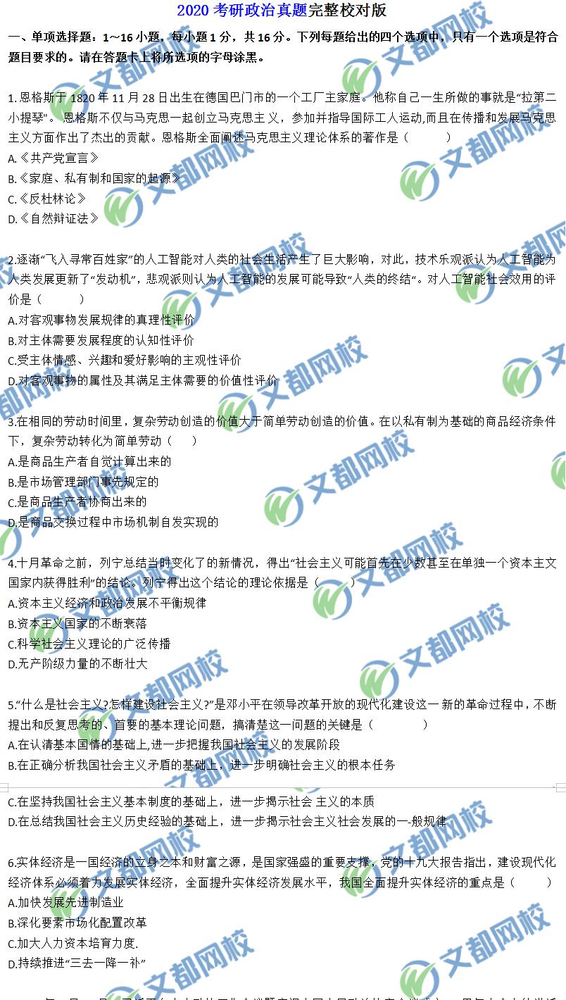 2020考研政治真题(完整版)